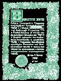 TEPIS Biuletyn 66