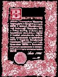 TEPIS Biuletyn 67