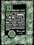 TEPIS Biuletyn 69